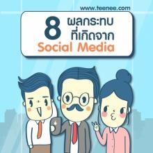8 ผลกระทบที่เกิดจาก social media