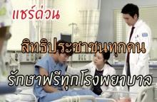 """""""รู้ไว้ไม่เสียสิทธิ์"""" อุบัติเหตุฉุกเฉิน รักษาฟรี! 72 ชม. ทุกโรงพยาบาล"""