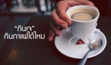 กินเจ กินกาแฟได้ไหม ไขข้อข้องใจคอกาแฟ