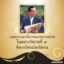 พระบรมราโชวาทและพระราชดำรัส ในหลวง ร.9 ที่อยากให้คนไทยได้อ่าน