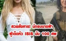 สวยสังหาร!!! นักรบหญิงอิหร่านผู้เด็ดหัวกลุ่มISIS สังหารไปแล้วนับ 100 ศพ