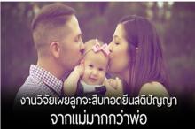 ฉลาดเหมือนแม่! นักวิจัยพิสูจน์แล้วว่า ลูกจะสืบทอดสติปัญญาจากแม่ได้มากกว่าพ่อ!!