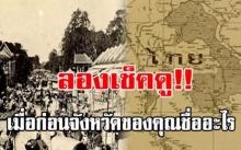 """ลองเช็คดู!! """"ชื่อเดิม"""" ของแต่ละจังหวัดใน """"ประเทศไทย"""" ที่คุณไม่เคยรู้มาก่อน!"""