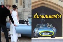 รถสวย-เลขเด็ด แต่ที่มาแสนเศร้า จากัวร์คันงามของเจ้าชายแฮร์รี