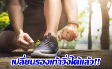 ซื้อใหม่ได้แล้ว!! 5 สัญญาณเตือนว่าคุณควรเปลี่ยนรองเท้าวิ่ง