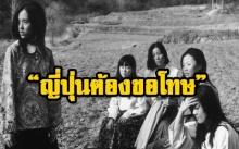 """Comfort Women"" วันรำลึกเพื่อจดจำหญิงบำเรอ เหยื่อสงครามโลกครั้งที่ 2"