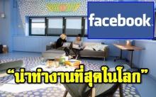 """ออฟฟิศ Facebook บริษัทที่ได้รับการจัดอันดับว่า """"น่าทำงานที่สุดในโลก"""" (คลิป)"""