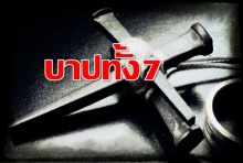 บาปทั้ง 7 ที่ไม่อาจอภัยให้ได้ ในความเชื่อของศาสนาคริสต์
