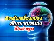 นักวิทยาศษสตร์ คิดค้นเครื่องแปลงสัญญาณสมองเป็นคำพูดได้สำเร็จแล้ว
