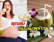 จริงเหรอ? ท้องกินน้ำมะพร้าว ล้างไขเคลือบเด็กคลอดยาก