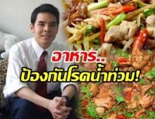 ผัดขิง กะเพรา ข้าวหมกไก่ หมอแนะเมนู 'ยาโภชนา' อาหารป้องโรคน้ำท่วม