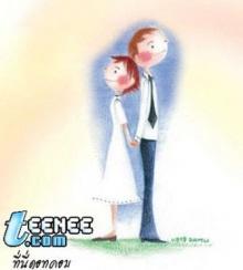 ความรัก และ การหลอกลวง ไปด้วยกันไม่ได้