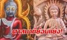 บทเรียนราคาแพง พระพุทธรูปอุลตร้าแมน กับความย้อนแย้งในสังคมไทย