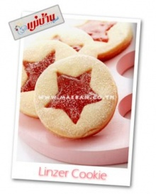 Linzer Cookie (ลินเซอร์คุกกี้)