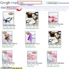 สนุกกับการเลือกสีใน Google images