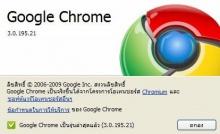 Chrome 3.0 เวอร์ชันสมบูรณ์มาแล้ว