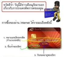 เตือนภัย ผู้ใช้บัตรเครดิต