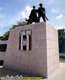 ทหารไทยในสงครามเกาหลี