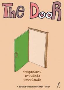 The Door ~ ประตู 2 บาน