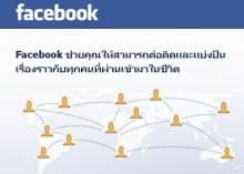ด่วน!!! บั๊ก Facebook