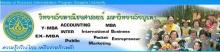 เปิดรับสมัคร Y-MBA ม.บูรพาฯ (บางแสน - สระบุรี)