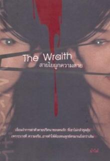 แนะนำหนังสือ The Wraith สายใยผูกความตาย