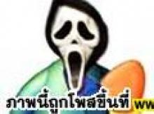 MSN ผีสิง (โปรดใช้วิจารณญาณในการอ่าน)