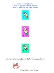 ส่งรัก...ภาษามือ