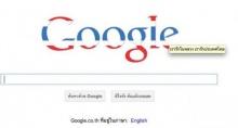 กูเกิลเผยคำค้นหายอดฮิตในไทย