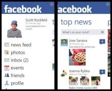 เฟซบุ๊คอัพเดทแอพฯบนวินโดวส์โฟน