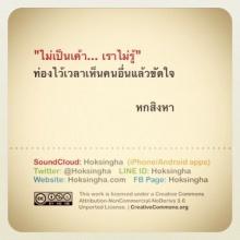 ประโยคเด็ดๆโดนใจ By hoksingha