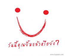 4 พลังวิเศษจากรอยยิ้ม