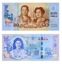 ธปท. จัดพิมพ์ธนบัตรเฉลิมพระเกียรติราชินี และธนบัตรเฉลิมพระเกียรติสมเด็จพระบรมฯ