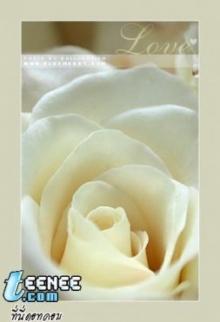 ความหมายของดอกไม้แบบต่าง ๆ