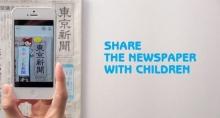 ญี่ปุ่นเปิดตัวแอพ แปลข่าวหนังสือพิมพ์สำหรับเด็ก