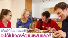 Meet The Parent จะได้ไปเจอพ่อแม่แฟนแล้ว!!