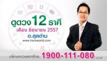 ดูดวงเดือนมิถุนายน 2557 12 ราศี อ.สุลต่าน