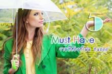 5 Must Have ยามที่ต้องท้าฝน ทนแดด