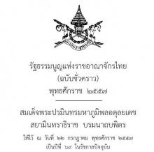 เปิดสาระสำคัญ รัฐธรรมนูญฉบับชั่วคราว2557
