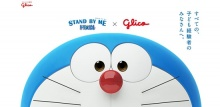 STAND BY ME DORAEMON ออกมาผจญภัยแบบ 3D ในกล่องขนมกูลิโกะ!!