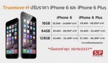 กรี๊ด!!! Truemove-H ปรับราคา iPhone 6 และ iPhone 6 Plus ลงแล้วจ้า