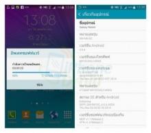 Samsung ปล่อยอัปเดทเฟิร์มแวร์ให้กับ Galaxy Note 4 ผ่าน OTA