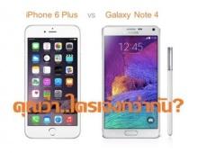 """เทียบกันชัดๆ """"GALAXY Note 4""""ปะทะ""""iPhone 6 Plus"""" เครื่องไหนโดนใจที่สุด?"""