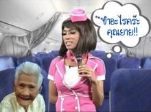 น้ำตาจะไหล!!! เมื่อผมพาคุณยายวัย 93 ขึ้นเครื่องบินครั้งแรก!!