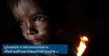 ระดมทุนช่วยเหลือเด็กที่ได้รับผลกระทบจากแผ่นดินไหว