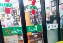 เหตุเกิด ณ ร้านเซเว่นฯ เมื่อลูกค้าเห็นพนักงานกำลังถูพื้นอยู่...