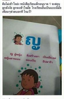 หนังสือแบบเรียนอนุบาล1 สุดงง!! คุณแม่มึน อธิบายความหมายแบบนี้ จะให้สอนลูกยังไง