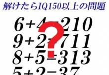 ถ้าคุณสามารถตอบคำถามนี้ได้ คุณจะมีไอคิวที่สูงกว่า 150 ขึ้นไป...