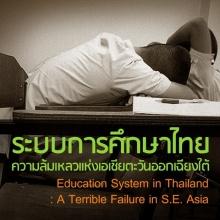 ระบบการศึกษาไทย ความล้มเหลวแห่งเอเชียตะวันออกเฉียงใต้