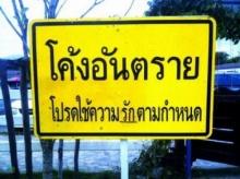 ฮา!  รวมภาพ ป้ายสุดเกรียน  จากทั่วไทยที่คุณอ่านแล้วต้องอมยิ้ม!!